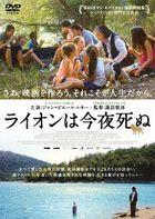 Le Lion Est Mort Ce Soir (DVD) (Japan Version)