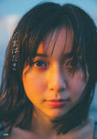 Kamishiraishi Moka 1st Photobook 'Mabataki'