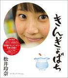 松井玲奈 - Kingyobachi (Blu-ray) (日本版)