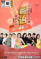 粵語流行情歌 III (CD + Karaoke DVD) (マレーシア版)