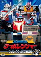 Kosoku Sentai Turboranger DVD Collection Vol.2 (Japan Version)