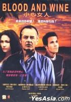 Blood And Wine (Hong Kong Version)