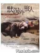 Zhuang Kuang Wai Lu Ren