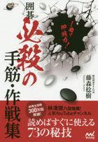 itsusatsu de sokusenriyoku igo hitsusatsu no tesuji sakusenshiyuu 1satsu de sokusenriyoku igo hitsusatsu no tesuji sakusenshiyuu igojin butsukusu