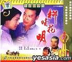 Sheng Huo Gu Shi Pian - Liu An Hua Ming (VCD) (China Version)