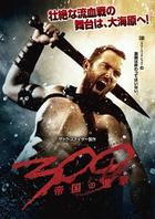 300: RISE OF AN EMPIRE (Japan Version)