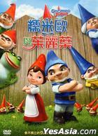 Gnomeo And Juliet (DVD) (Taiwan Version)