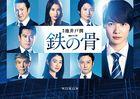 Renzoku Drama W Tetsu no Hone (DVD)(Japan Version)