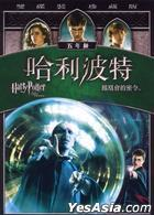 Harry Potter And The Order Of The Phoenix (DVD) (2-Disc Limited Edition) (Taiwan Version)