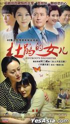 Cuckoo's Daughter (H-DVD) (End) (China Version)
