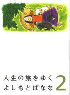jinsei no tabi o yuku 2 2