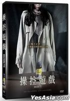 Marionette (2017) (DVD) (Taiwan Version)