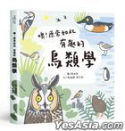 Yu ! Yuan Lai Ru Ci  You Qu De Niao Lei Xue