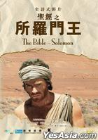 The Bible–Solomon (1997) (DVD) (Hong Kong Version)