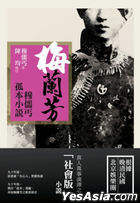 Mei Lan Fang : Mu Ru Gai Gu Ben Xiao Shuo
