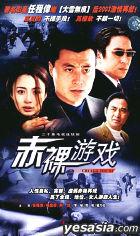 Chi Luo You Xi  - You Ming ¡GBei Qing Hong Yu Hei  Vol. 1-20 (China Version) (End)