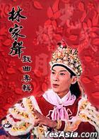 Lin Jia Sheng Xi Qu Zhuan Ji (DVD) (Hong Kong Version)
