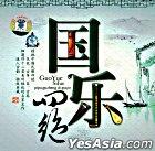Guo Le Si Jue (China Version)
