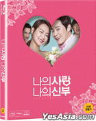 My Love, My Bride (2014) (Blu-ray) (Korea Version)