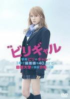 墊底辣妹 Standard Edition (DVD)(日本版)