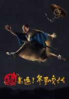 Samurai Hustle (Blu-ray) (Premium Edition) (Japan Version)