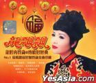 Long Qiang Zai He Sui@ Chuan Tong Hao Jing Dian (Malaysia Version)