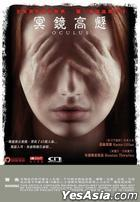 Oculus (2013) (DVD) (Hong Kong Version)