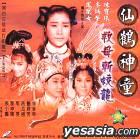 Xian He Shen Tong Jiu Mu Zhan Jiao Long