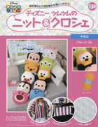 Disney TsumTsum Knit & Crochet 33571-09/02 2020