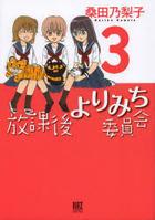 houkago yorimichi iinkai 3 ba zu komitsukusu deratsukusu 54253 68
