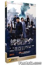 終極使命 (2016) (H-DVD) (1-42集) (完) (中國版)