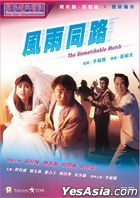 The Unmatchable Match (1990) (DVD) (2020 Reprint) (Hong Kong Version)