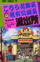kochira katsushikaku kameari kouemmae hashiyutsujiyo 94 94 jiyampu komitsukusu be goma meijin riyoutsu no maki