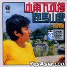 Xiao Yu Xia Bu Ting (Malaysia Version)