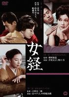 A Woman's Testament (DVD) (Japan Version)