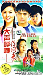 Da Sheng Hu Han Ni Hui Lai (VCD) (End) (China Version)