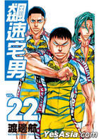 Biao Su Zhai Nan (Vol.22)
