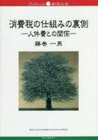shiyouhizei no shikumi no uragawa jinkenhi tono kankei butsukuretsuto niigata daigaku 70