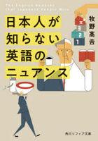 nihonjin ga shiranai eigo no niyuansu kadokawa sofuia bunko E 303 1