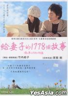 1778 Stories of Me and My Wife (DVD) (Taiwan Version)
