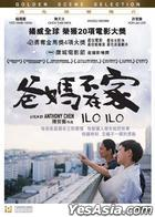 Ilo Ilo (2013) (DVD) (Hong Kong Version)