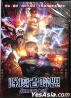 Nekrotronic (2018) (DVD) (Taiwan Version)