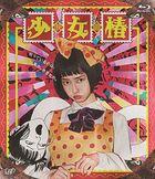 少女椿 (Blu-ray)