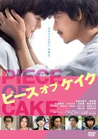 Piece of Cake (DVD) (Japan Version)