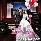 My Princess OST Part 1 (MBC TV Drama)