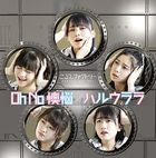 Oh No Ounou/Haruurara  [Type A](SINGLE+DVD) (First Press Limited Edition) (Japan Version)