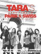 T-ara Special - TARA's Free Time In Paris And Swiss