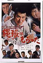 SHIMA HA MORATTA (Japan Version)