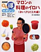 maron no riyouri no iroha oishisa hitokufuuhen enueichike  marutoku magajin 2005 6 kara 7 gatsu NHK 68271 30