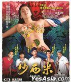 Sashimi (2015) (VCD) (Hong Kong Version)